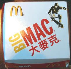 20071221BigMac.jpg