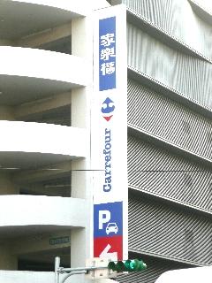 20071221CarrefourTaipei.jpg