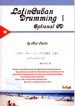 20080722LatinCubanDrummingOptionalCD%E7%B8%AE%E5%B0%8F.jpg