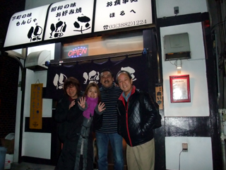 20100208KojiFujita_YukieIshii_JackieYamauchi_SrJorge.jpg