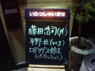 20100807KojiFujita-SoHirano%3DRodriguezSuzuki.jpg