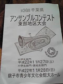 2010an-con-tobutikutaikai.JPG