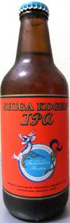 ShigaKohgen-IPA.jpg