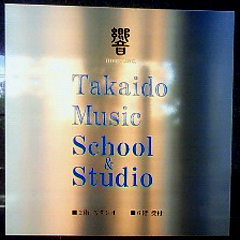 TakaidoMusicSchool20100630.jpg