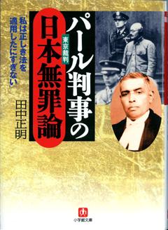 「パール判事の日本無罪論」田中正明-小学館文庫.jpg