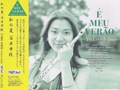 「私の夏」石井幸枝.jpg
