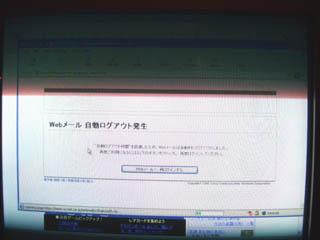 自動ログアウト発生.jpg